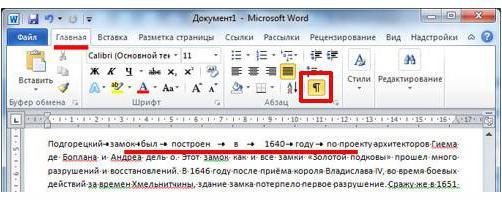 как в word сделать текст по ширине страницы