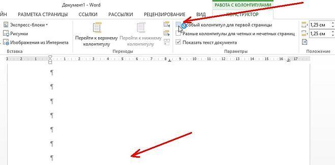 как в word сделать титульный лист без нумерации