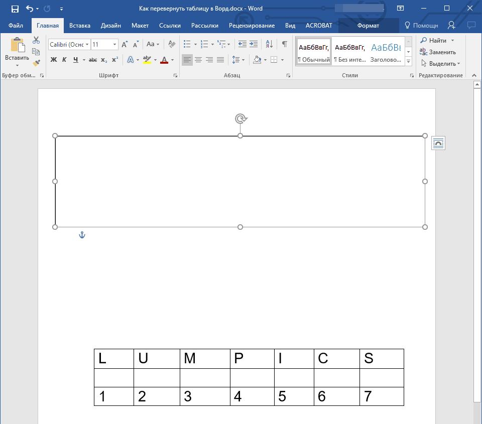 как вертикальную таблицу сделать горизонтальной в word