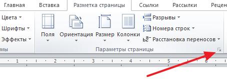 как внутри документа word сделать одну страницу альбомную
