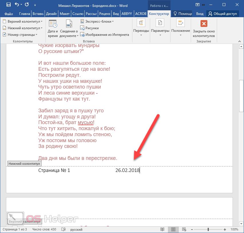 как вручную сделать нумерацию страниц в word