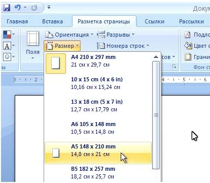 как word 2003 сделать текст по длине листа