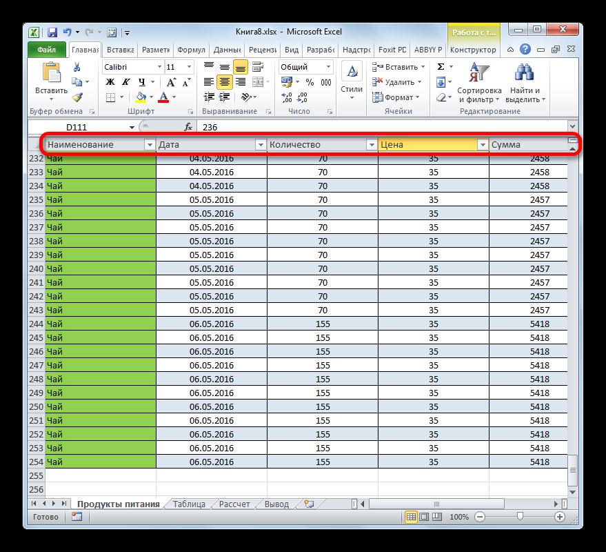 умная таблица excel как сделать